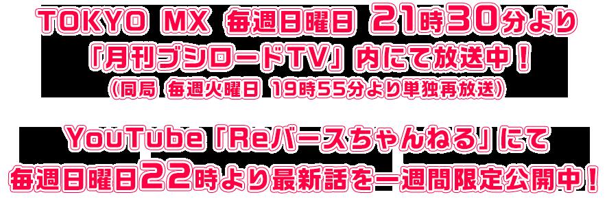 2020年1月より月ブシTV内にて放送開始予定!!