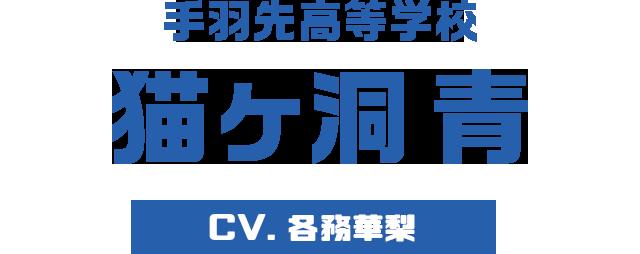 手羽先高等学校 猫ヶ洞 青 / CV.成海瑠奈