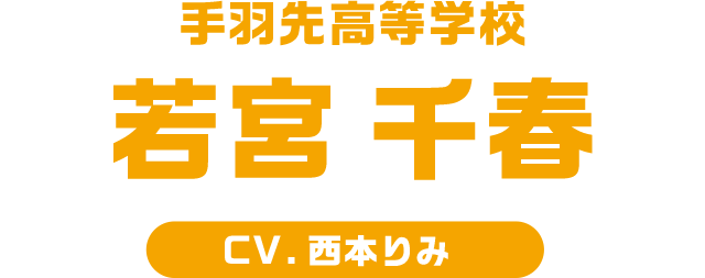 手羽先高等学校 若宮 千春 / CV.西本りみ