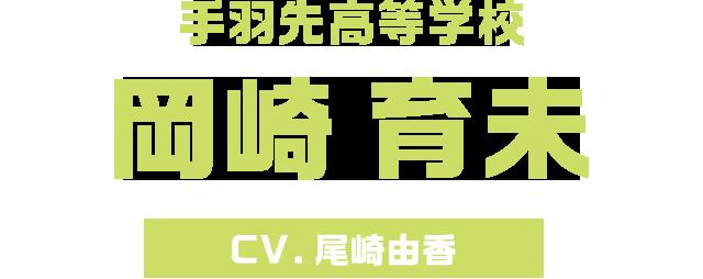 手羽先高等学校 岡崎 育未 / CV.尾崎由香