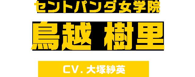 セントパンダ女学院 鳥越 樹里 / CV.大塚紗英