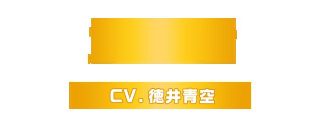 カンナ / CV.徳井青空