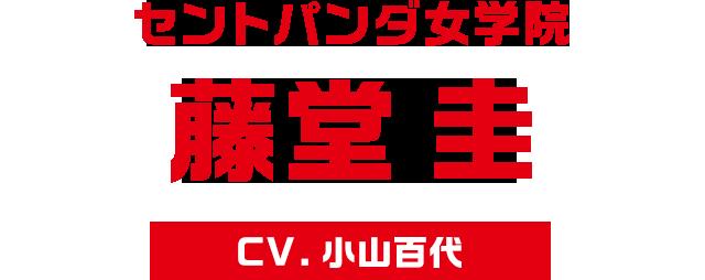 セントパンダ女学院 藤堂 圭 / CV.小山百代
