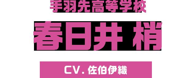 手羽先高等学校 春日井 梢 / CV.佐伯伊織