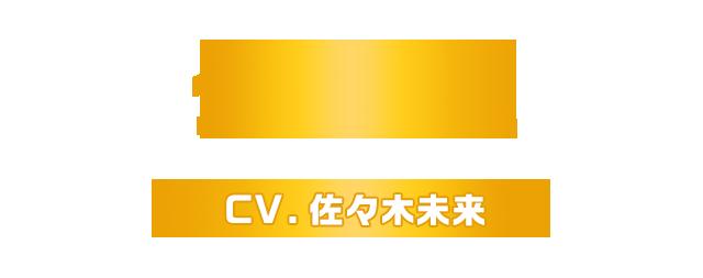 クルミ / CV.佐々木未来