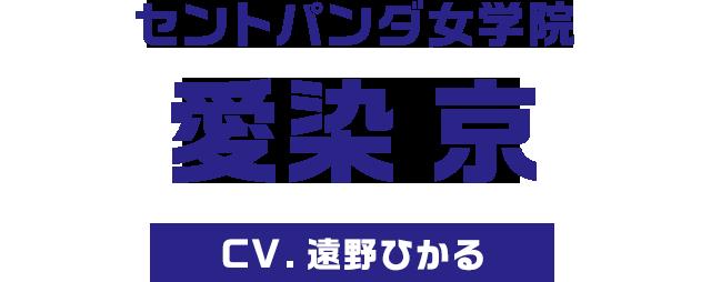 セントパンダ女学院 愛染 京 / CV.遠野ひかる