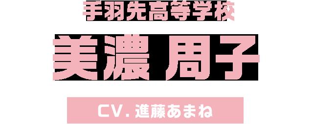 手羽先高等学校 美濃 周子 / CV.進藤 あまね