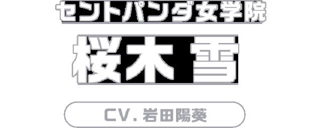 セントパンダ女学院 桜木 雪 / CV.岩田陽葵