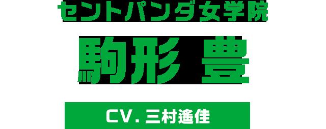 セントパンダ女学院 駒形 豊 / CV.三村遙佳