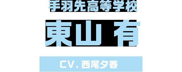 手羽先高等学校 東山 有 / CV.西尾夕香