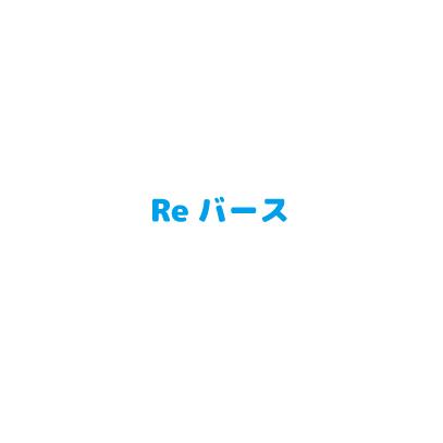 Reバース